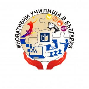 ИНОВАТИВНИ-УЧИЛИЩА-В-БЪЛГАРИЯ-300x300
